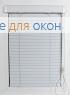 ИзотраХит-2 25 мм, арт. 0225 Белый