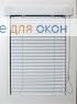 ИзотраХит 25 мм цвет 0120 Белый матовый