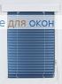 Изолайт 25 мм цвет 491 Синий металлик
