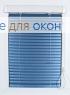 ИзотраХит-2 25 мм цвет 491 Синий металлик