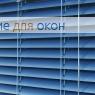 Жалюзи горизонтальные межрамные 25 мм, арт. 491 Синий металлик