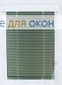 Изолайт 25 мм цвет 7256 Зеленый металлик