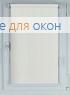 Рулонные шторы КОМПАКТ БОСТОН Б/О 1039 белый