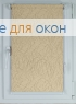 Рулонные шторы КОМПАКТ МИЛАН Б/О 02 персик
