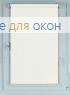 Рулонные шторы КОМПАКТ ОМЕГА Б/О белый 0225
