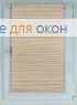 Рулонные шторы КОМПАКТ ПОРТО ПЕРЛ 7780 светло-бежевый