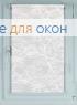 Рулонные шторы КОМПАКТ СПРИНГ САТИН 001 белый