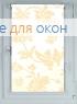 Рулонные шторы КОМПАКТ ВИНТАЖ 01