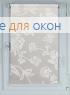 Рулонные шторы КОМПАКТ ВИНТАЖ 05