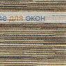 Вертикальные ламели ( без карниза ) АФРИКА 29 бежевый