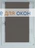Рулонные шторы КОМПАКТ АЛЛЕГРО 1090 темно-серый