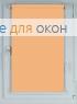 Рулонные шторы КОМПАКТ АЛЛЕГРО 1100 (250 см) светло-персиковый