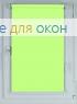Рулонные шторы КОМПАКТ АЛЛЕГРО 1140 лаймовый