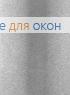 Жалюзи вертикальные алюминиевые  ЛЕНТА 7013 Серебро