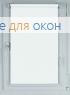 Рулонные шторы КОМПАКТ БЕРЛИН 1001 XL