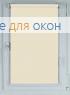 Рулонные шторы КОМПАКТ БЕРЛИН 1010