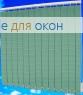 Жалюзи вертикальные ЭДЕМ 93 зеленый