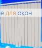 Жалюзи вертикальные ЛАЙН  011 Белый