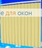 Жалюзи вертикальные ЛАЙН  021 светло-бежевый