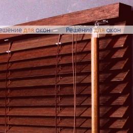Жалюзи горизонтальные 25 мм, арт. Mahogany бамбук от производителя жалюзи и рулонных штор РДО