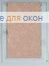 Рулонные шторы КОМПАКТ МИРАКЛ 660 бледно-пурпурный