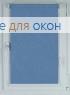 Рулонные шторы КОМПАКТ МИРАКЛ 662 голубой