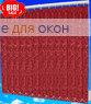 Жалюзи вертикальные МИРАКЛ 4454 бордо