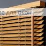 Жалюзи горизонтальные 25 мм, арт. Oak бамбук