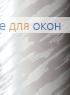 Жалюзи вертикальные платиковые МРАМОР белый