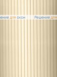 Вертикальные ламели ( без карниза ) платиковые РИБКОРД бежевый от производителя жалюзи и рулонных штор РДО
