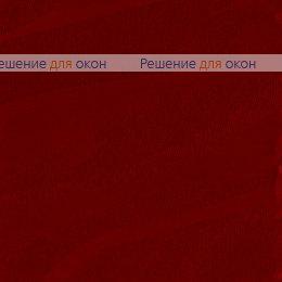 Вертикальные ламели ( без карниза ) САНДРА 4454 красный от производителя жалюзи и рулонных штор РДО