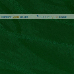 Вертикальные ламели ( без карниза ) САНДРА 5921 темно-зеленый от производителя жалюзи и рулонных штор РДО
