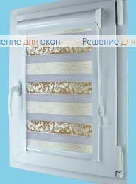 Вегас Зебра  СЕВИЛЛА 3 от производителя жалюзи и рулонных штор РДО