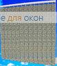 Жалюзи вертикальные ШАНХАЙ 036