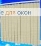 Жалюзи вертикальные ШАНХАЙ 822
