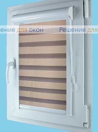 Вегас Зебра на створку окна, Вегас Зебра  Меандр 1902 от производителя жалюзи и рулонных штор РДО
