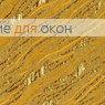 Вертикальные ламели ( без карниза ) ВЕНЕЦИЯ Металлик S-01