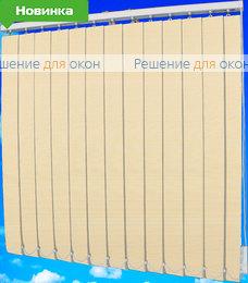 Жалюзи вертикальные АФРИКА 02 св.бежевый от производителя жалюзи и рулонных штор РДО