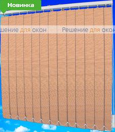 Жалюзи вертикальные АФРИКА 11 т.бежевый от производителя жалюзи и рулонных штор РДО