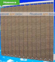 Жалюзи вертикальные АФРИКА 29 бежевый от производителя жалюзи и рулонных штор РДО