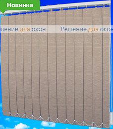 Жалюзи вертикальные АВИНЬОН 29 бежевый от производителя жалюзи и рулонных штор РДО
