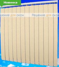 Жалюзи вертикальные АВИНЬОН 02 кремовый от производителя жалюзи и рулонных штор РДО