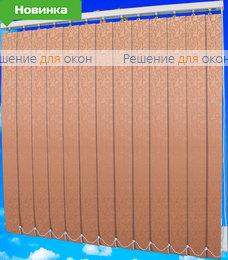 Жалюзи вертикальные ДЕЙЛИ 11 капучино от производителя жалюзи и рулонных штор РДО