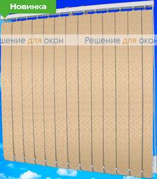 Жалюзи вертикальные ДУБАЙ 29 бежевый от производителя жалюзи и рулонных штор РДО