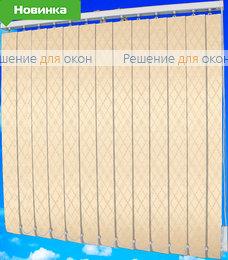 Жалюзи вертикальные ЭДИНБУРГ 02 кремовый от производителя жалюзи и рулонных штор РДО