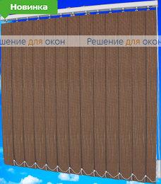 Жалюзи вертикальные ИТАКА 11 коричневый от производителя жалюзи и рулонных штор РДО
