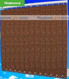 Жалюзи вертикальные МИРАКЛ II 11 шоколад от производителя жалюзи и рулонных штор РДО