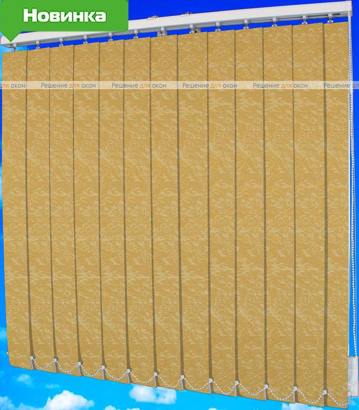 Жалюзи вертикальные МИРАКЛ II 32 песочный от производителя жалюзи и рулонных штор РДО