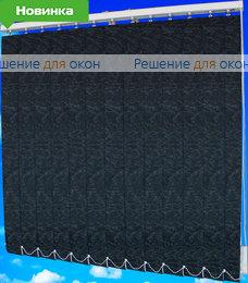 Жалюзи вертикальные МИРАКЛ II 36 черный от производителя жалюзи и рулонных штор РДО