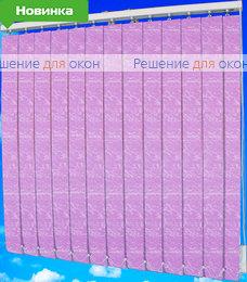 Жалюзи вертикальные МИРАКЛ II 97 сиреневый от производителя жалюзи и рулонных штор РДО